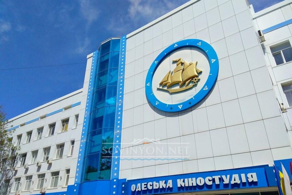 Одесская Киностудия Довженко