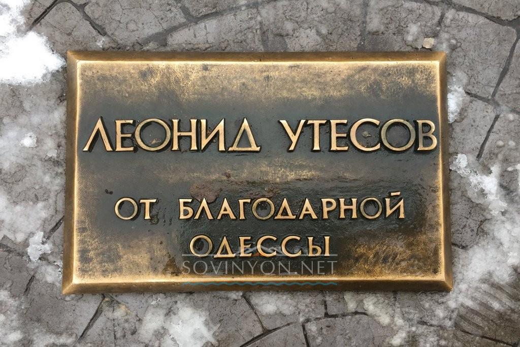Табличка Леониду Утёсову от Одессы