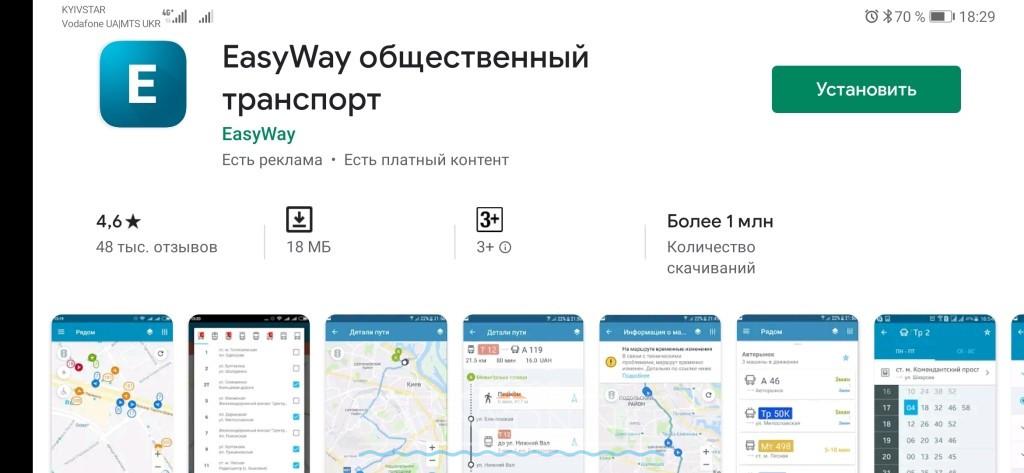 Приложение для мобильного Одесса