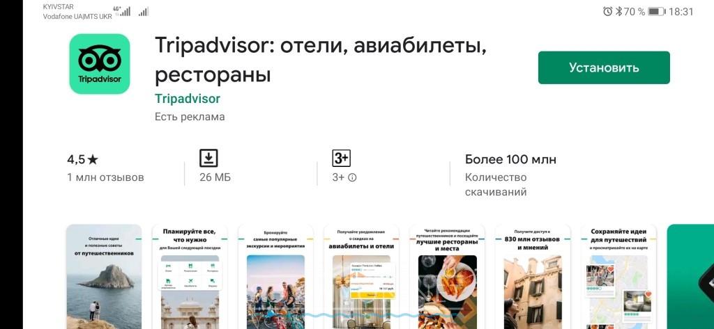 Tripadvisor Odessa Одесса