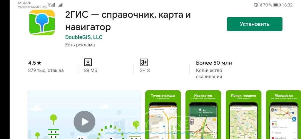 Мобильные приложения в Одессе
