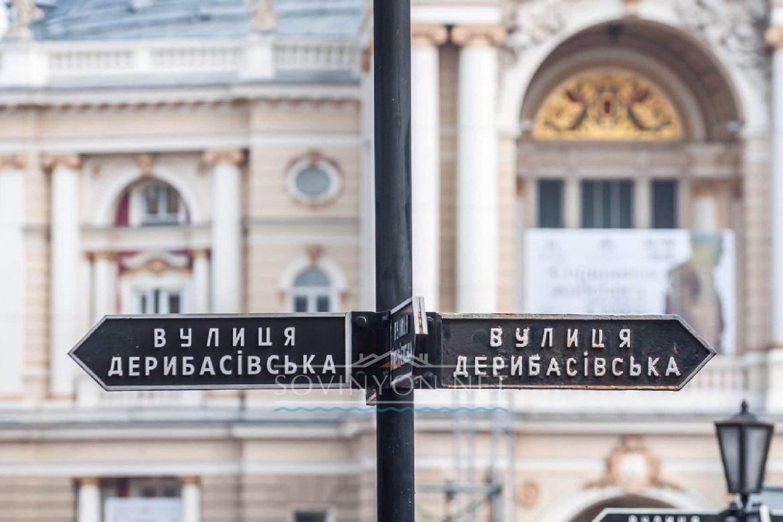 Как пройти на Дерибасовскую