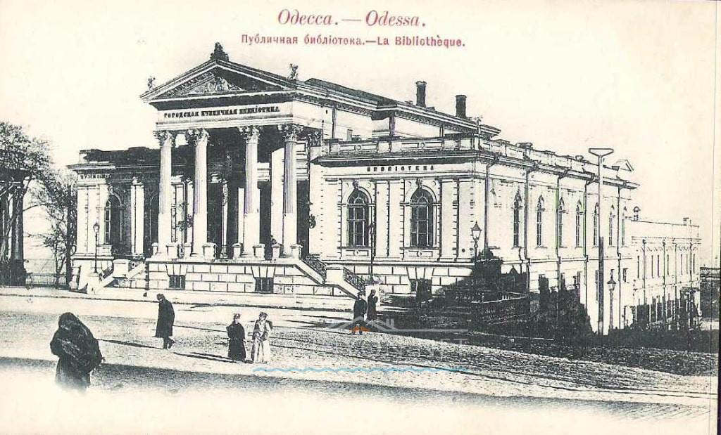 Одесская библиотека старое фото-min