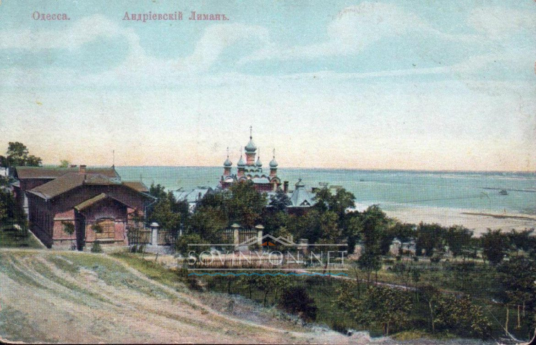 Куяльник Одесса старое фото