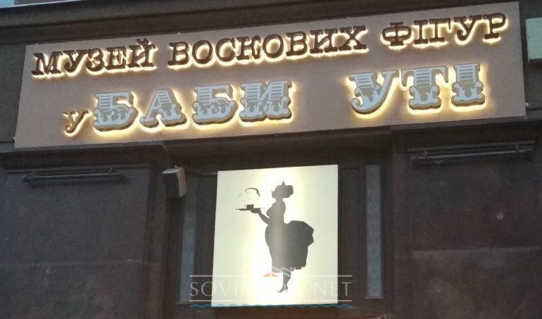 Музей у бабы Ути