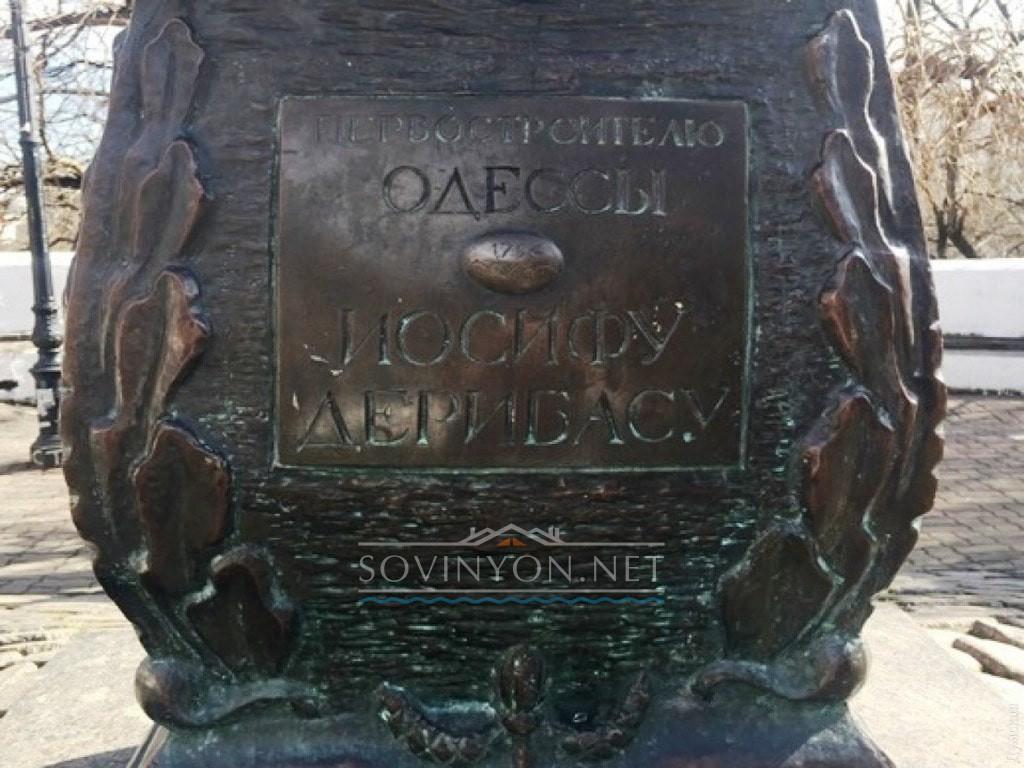 Первому строителю Одессы Дерибасу