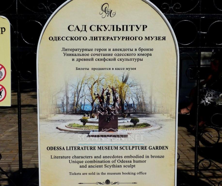 Сад скульптур литературного музея