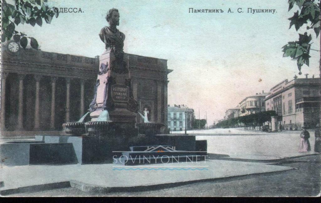 старое фото Пушкина Памятник