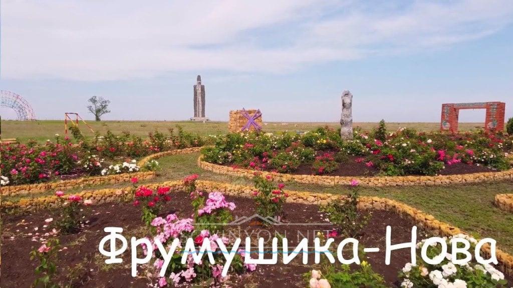 Фурмушика Новая фото