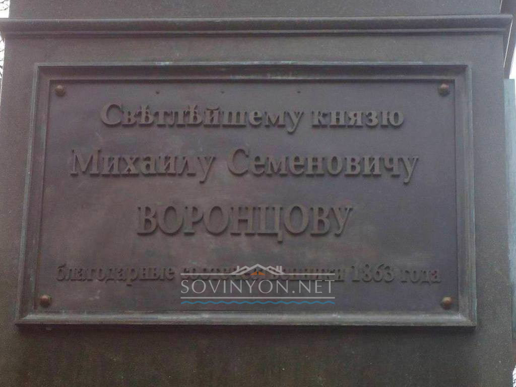 надись на памятнике Воронцова