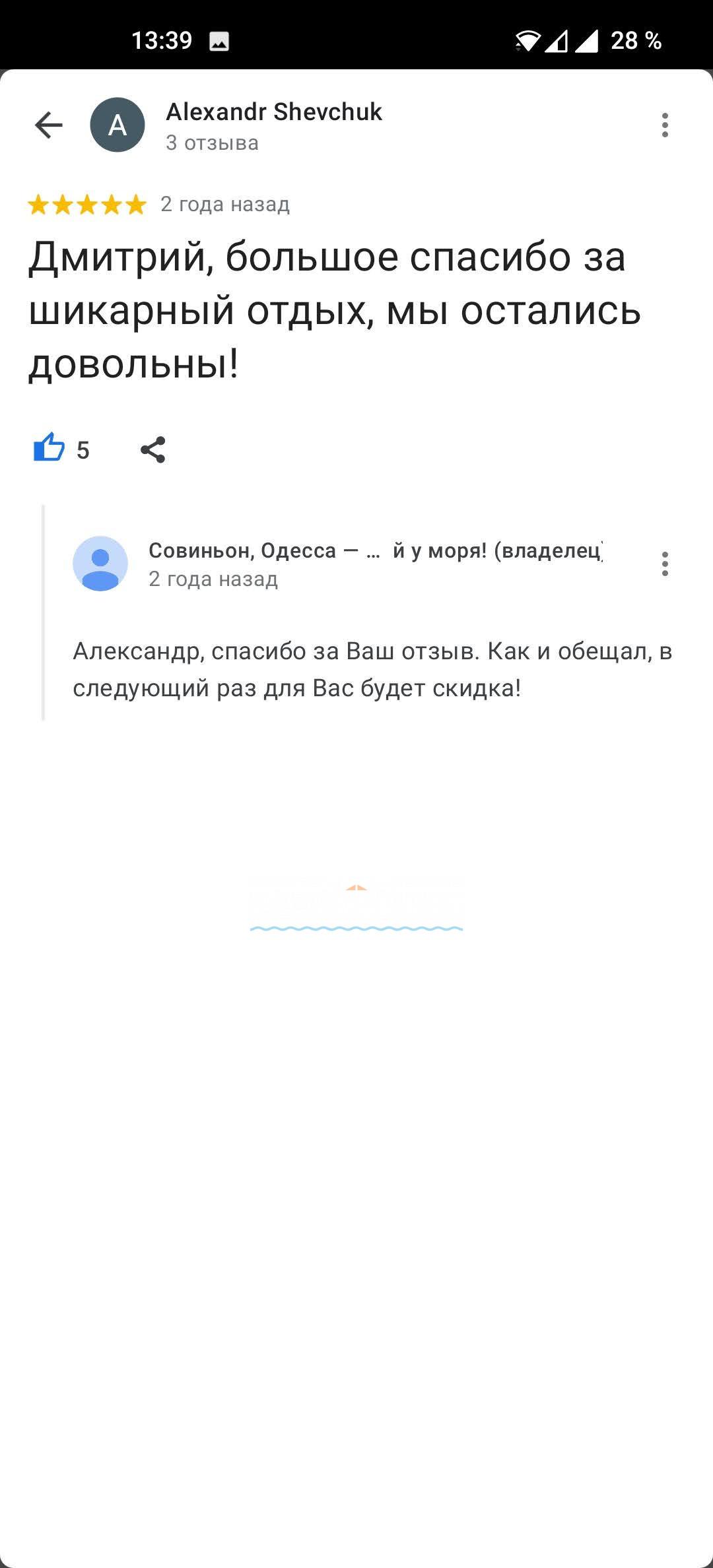 sovinyon review