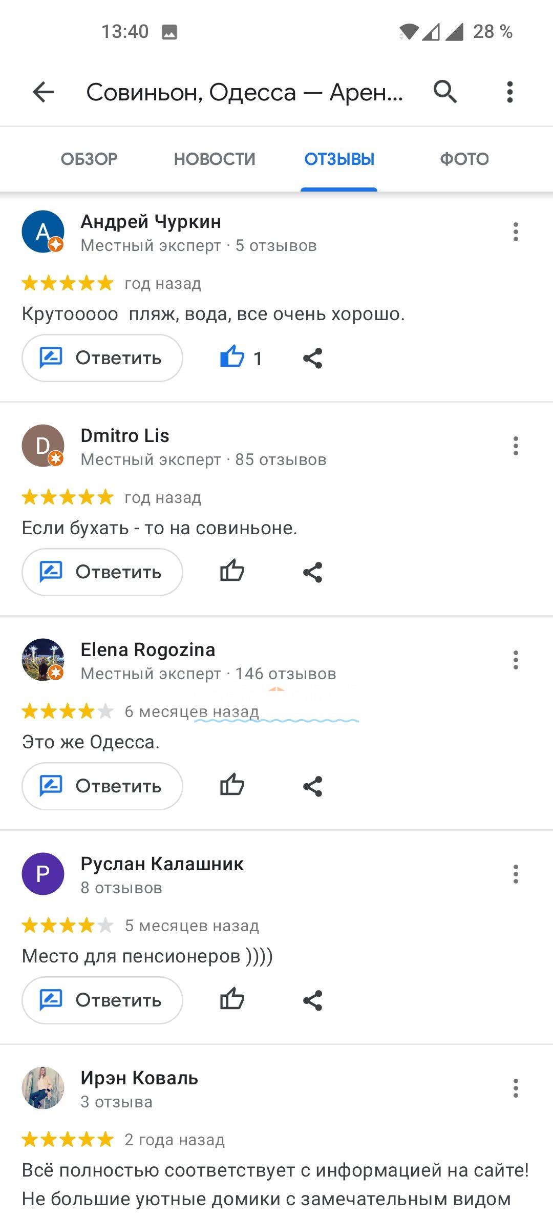 Одесса отзыв об отдыхе