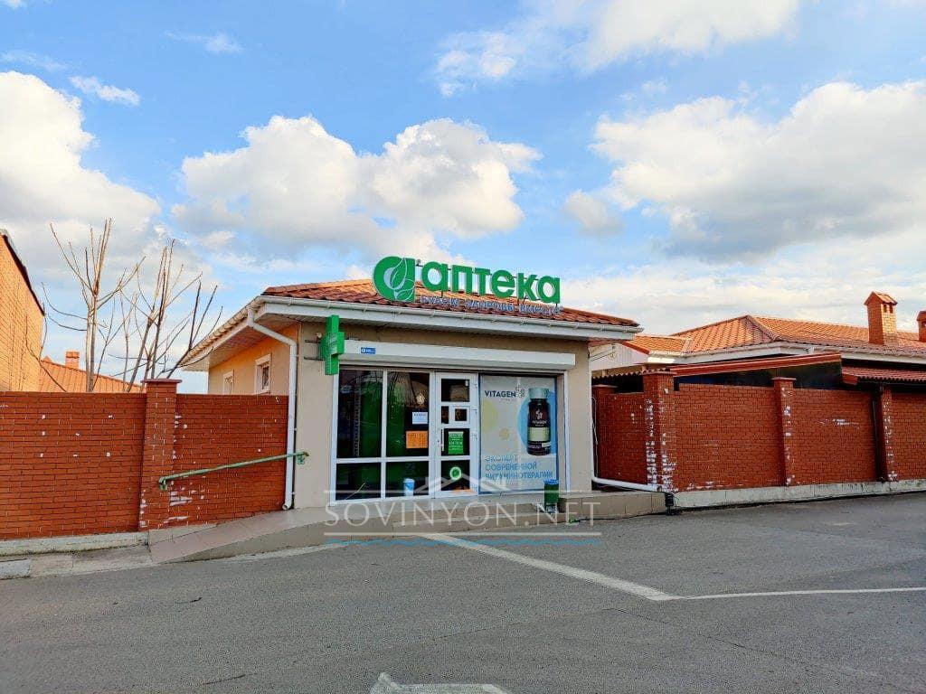 Аптеки в Совиньоне